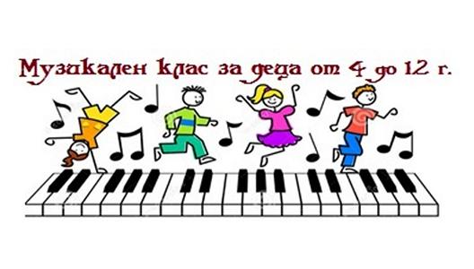 Музикална Арт Студиа детска къща Оксиния