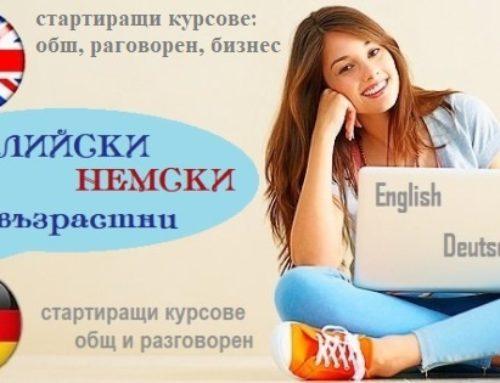 Езикови курсове за възрастни от 15 октомври