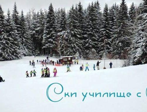 Ски училище с Оксиния
