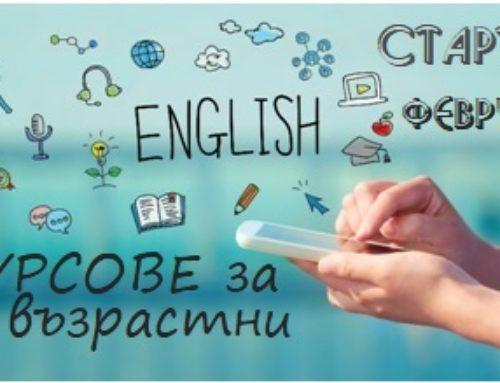 Курсове по английски за възрастни-февруари