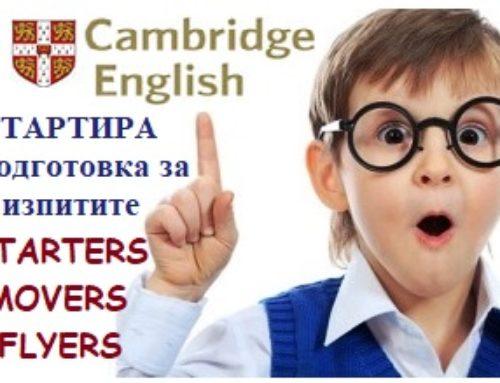 Изпити на ун-та Кеймбридж – подготовка и регистрация