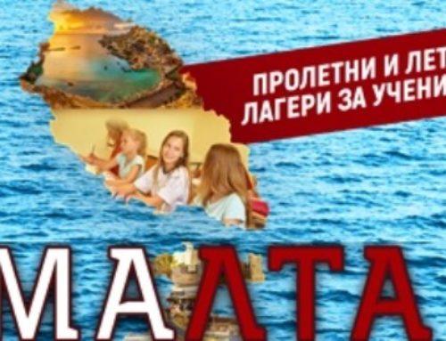 Английски в Малта за цялото семейство