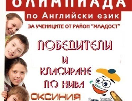 Олимпиада по английски език-РЕЗУЛТАТИ