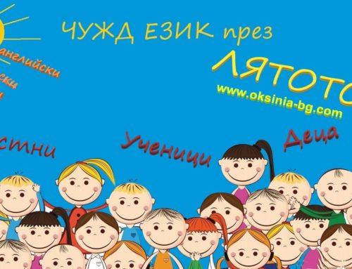Летни езикови курсове