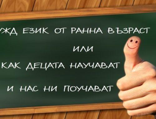 Семинари за учители, родители, логопеди, психолози-КАК ДЕТЕТО НАУЧАВА-чужд език от ранна възраст