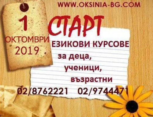 Езикови курсове – старт на учебната година – 1 октомври