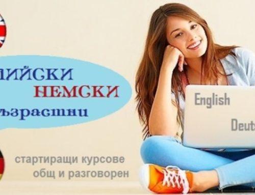 Стартиращи курсове за възрастни-английски и немски