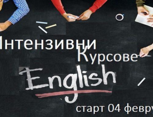 Интензивни курсове по английски – старт февруари