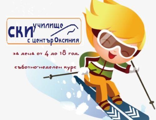 Ски и сноуборд училище с център Оксиния
