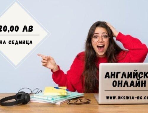 Английски онлайн с преподаватели-носители на езика