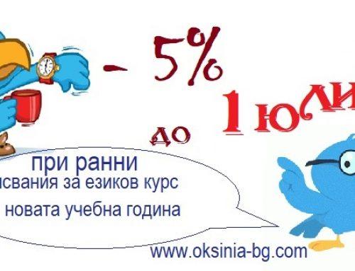 До 1 юли – 5% отстъпка за езиков курс
