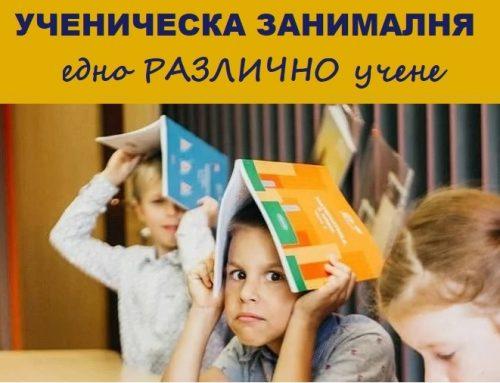 Ученическа занималня-1-5 клас+предучилищна група(5-6год.)