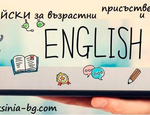 Английски за възрастни-присъствено и онлайн