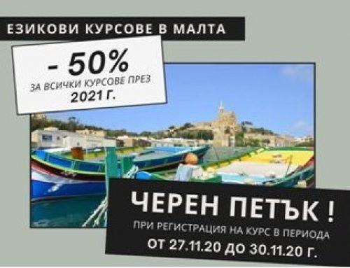 Черен петък-курсове в Малта
