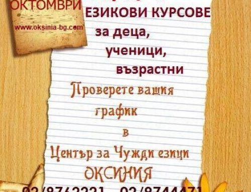Старт на чуждоезиковото обучение-1 октомври